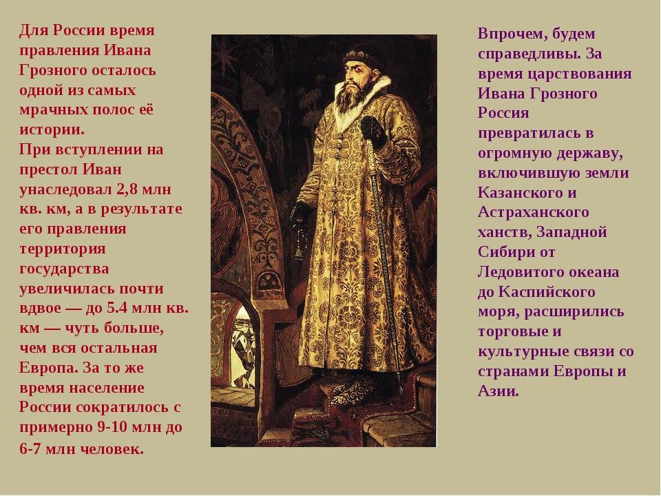 Впрочем, будем справедливы. За время царствования Ивана Грозного Россия превр...