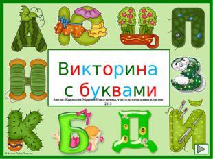 Викторина с буквами Автор: Карякина Марина Николаевна, учитель начальных кла
