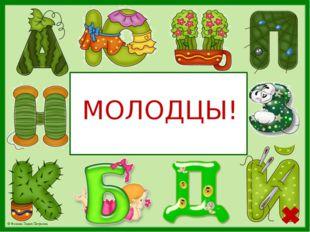 МОЛОДЦЫ! © Фокина Лидия Петровна