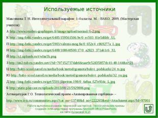 Используемые источники Максимова Т. Н. Интеллектуальный марафон: 1-4 классы.