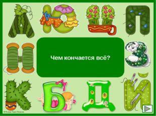 Буквой «Ё» Чем кончается всё? © Фокина Лидия Петровна