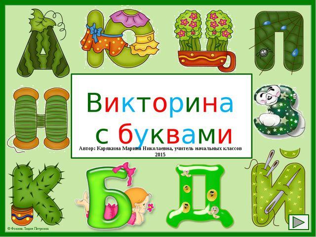 Викторина с буквами Автор: Карякина Марина Николаевна, учитель начальных кла...