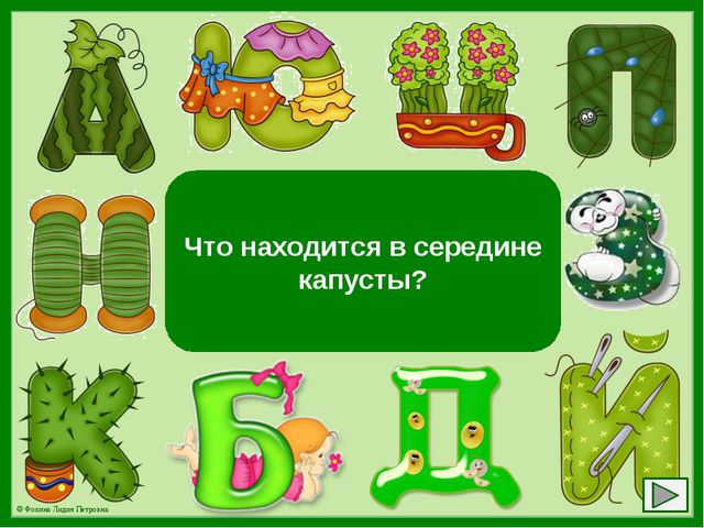Буква «У» Что находится в середине капусты? © Фокина Лидия Петровна
