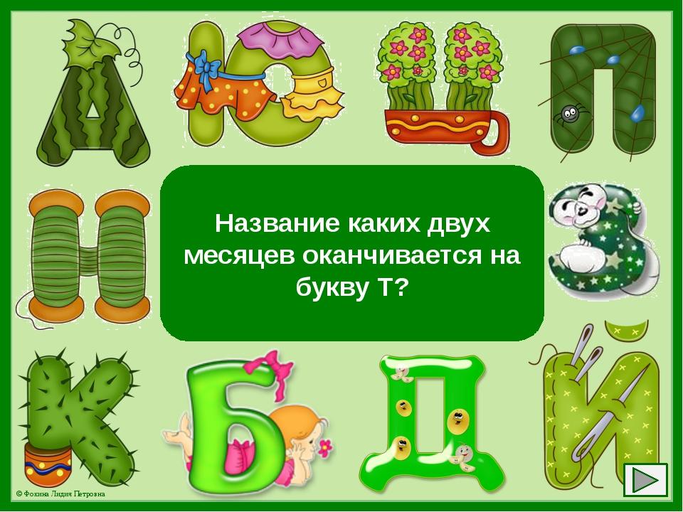 Март и август Название каких двух месяцев оканчивается на букву Т? © Фокина...