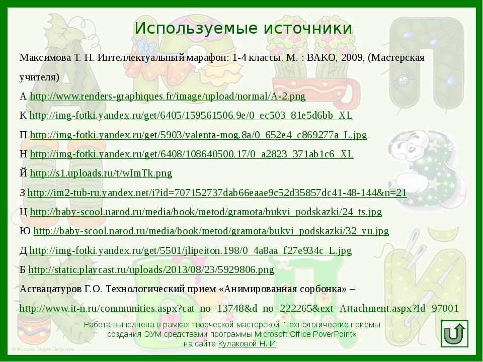 Используемые источники Максимова Т. Н. Интеллектуальный марафон: 1-4 классы....