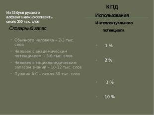 Из 33 букв русского алфавита можно составить около 300 тыс. слов Словарный за