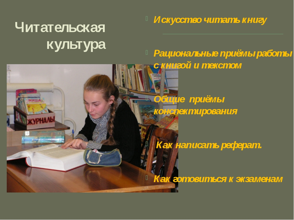 Читательская культура Искусство читать книгу Рациональные приёмы работы с кни...