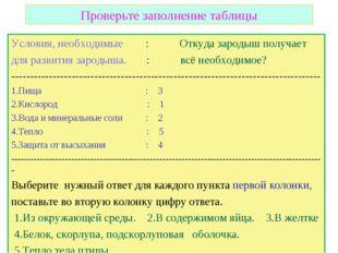 Проверьте заполнение таблицы Условия, необходимые : Откуда зародыш получает д
