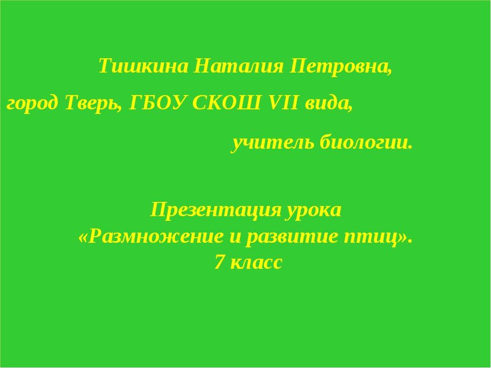 Тишкина Наталия Петровна, город Тверь, ГБОУ СКОШ VII вида, учитель биологии....