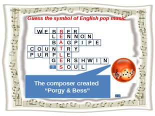 """Guess the symbol of English pop music The composer created """"Porgy & Bess"""" 7 W"""