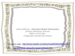 Титульный слайд - http://www.rewalls.com/download/9046/1680x1050/ Фон - http: