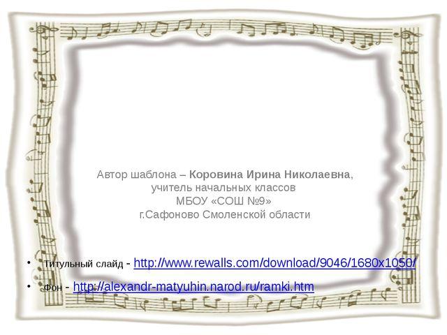Титульный слайд - http://www.rewalls.com/download/9046/1680x1050/ Фон - http:...