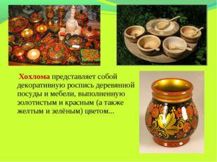 Хохлома представляет собой декоративную роспись деревянной посуды и мебели,