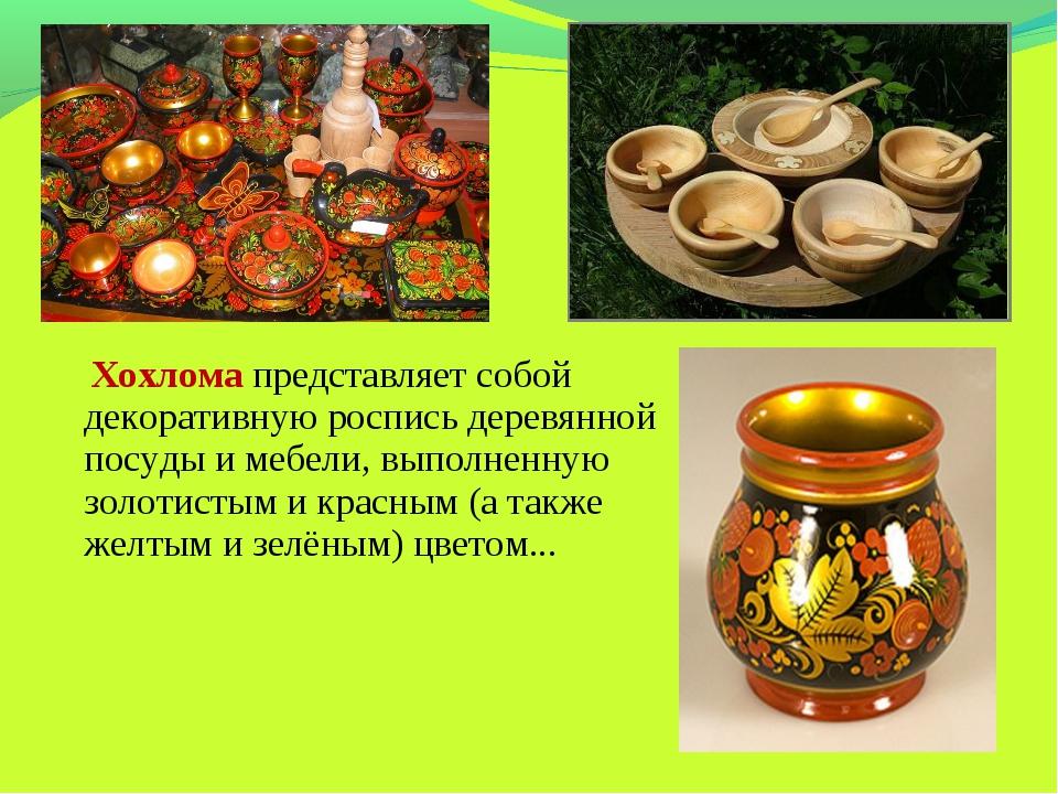 Хохлома представляет собой декоративную роспись деревянной посуды и мебели,...