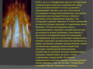 В III в. до н.э. в Паpфянском цаpстве был выстpоен специальный мyзыкально-мед