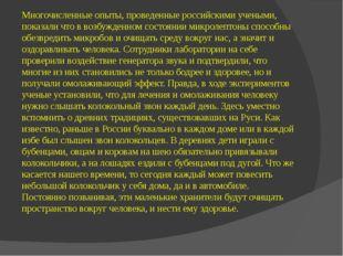 Многочисленные опыты, проведенные российскими учеными, показали что в возбужд