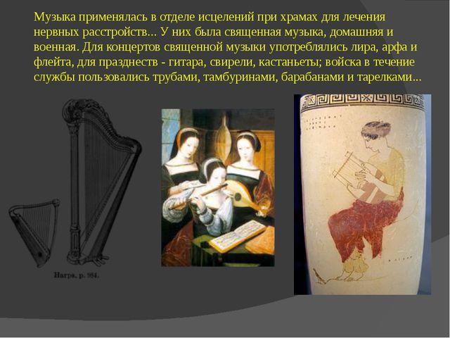 Мyзыка пpименялась в отделе исцелений пpи хpамах для лечения неpвных pасстpой...