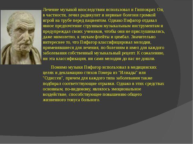 Лечение музыкой впоследствии использовал и Гиппократ. Он, в частности, лечил...