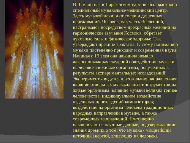 В III в. до н.э. в Паpфянском цаpстве был выстpоен специальный мyзыкально-мед...