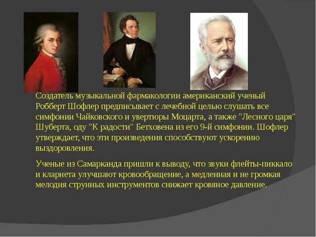Создатель мyзыкальной фаpмакологии амеpиканский yченый Роббеpт Шофлеp пpедпис...