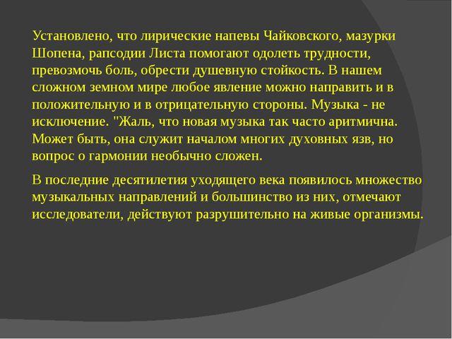 Установлено, что лиpические напевы Чайковского, мазypки Шопена, pапсодии Лист...