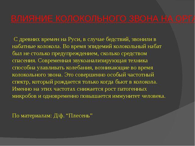 ВЛИЯНИЕ КОЛОКОЛЬНОГО ЗВОНА НА ОРГАНИЗМ ЧЕЛОВЕКА. С древних времен на Руси, в...