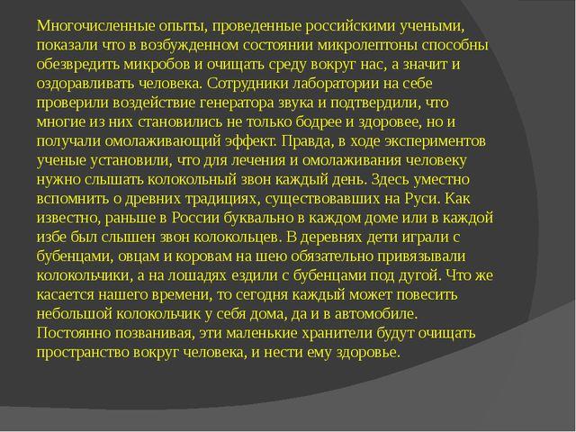 Многочисленные опыты, проведенные российскими учеными, показали что в возбужд...