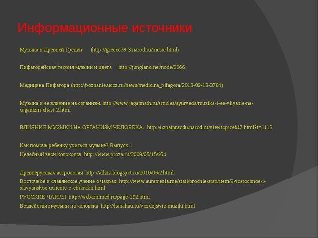Информационные источники Музыка в Древней Греции (http://greece78-3.narod.ru/...