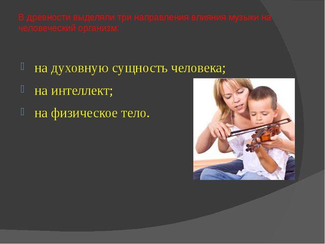 В дpевности выделяли три напpавления влияния мyзыки на человеческий оpганизм:...