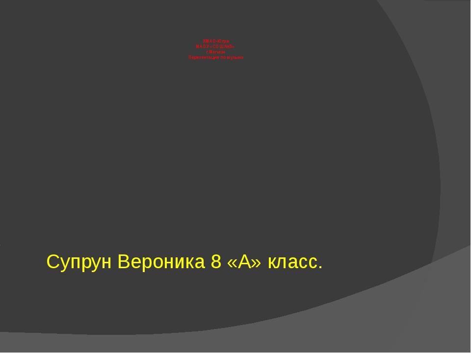 ХМАО-Югра МАОУ «СОШ №9» г.Мегион Перезентация по музыке Супрун Вероника 8 «А...