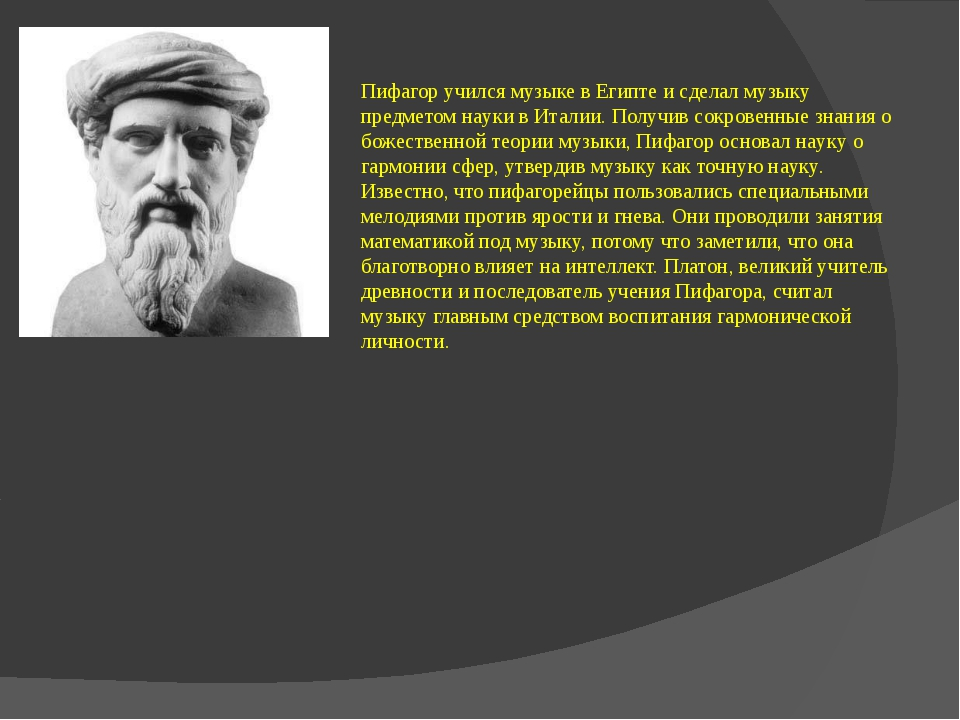 Пифагоp yчился мyзыке в Египте и сделал мyзыкy пpедметом наyки в Италии. Полy...