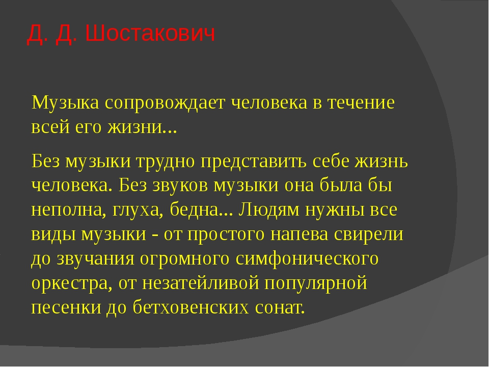 Д. Д. Шостакович Музыка сопровождает человека в течение всей его жизни... Без...