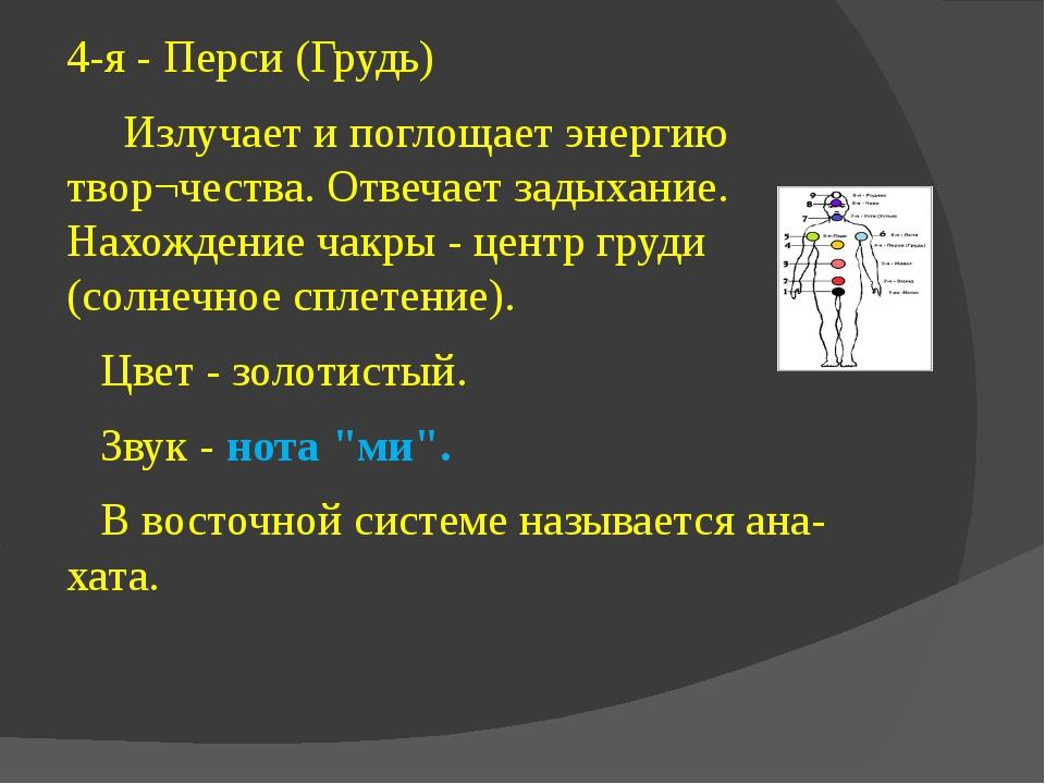 4-я - Перси (Грудь) Излучает и поглощает энергию твор¬чества. Отвечает задыха...