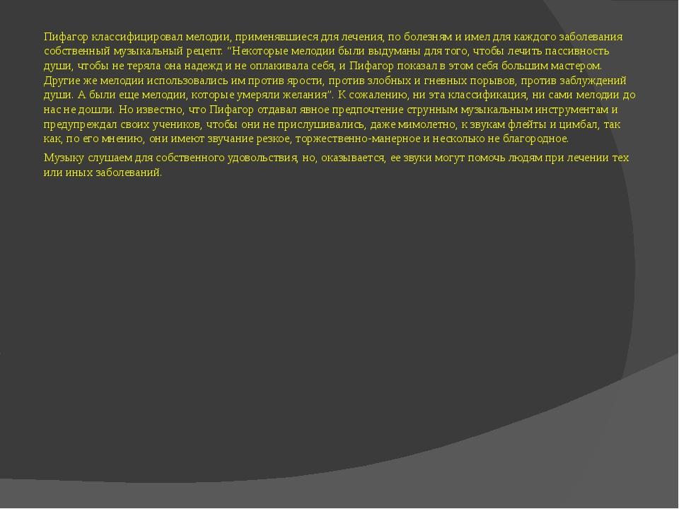 Пифагор классифицировал мелодии, применявшиеся для лечения, по болезням и име...