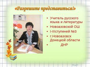 Учитель русского языка и литературы Новоазовской ОШ I-IIIступеней №3 г.Новоаз