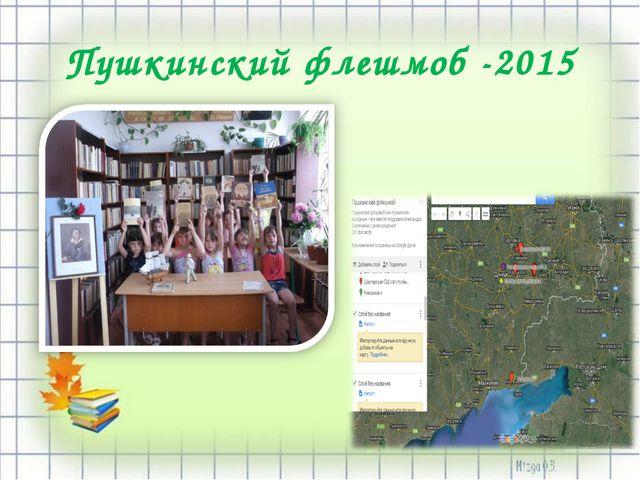 Пушкинский флешмоб -2015