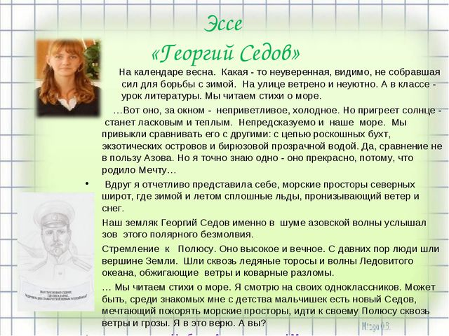 Эссе «Георгий Седов» На календаре весна. Какая - то неуверенная, видимо, не с...