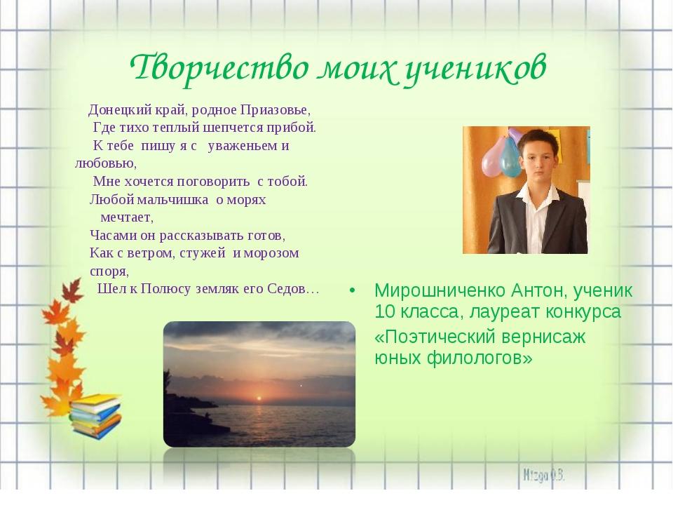 Творчество моих учеников Мирошниченко Антон, ученик 10 класса, лауреат конкур...