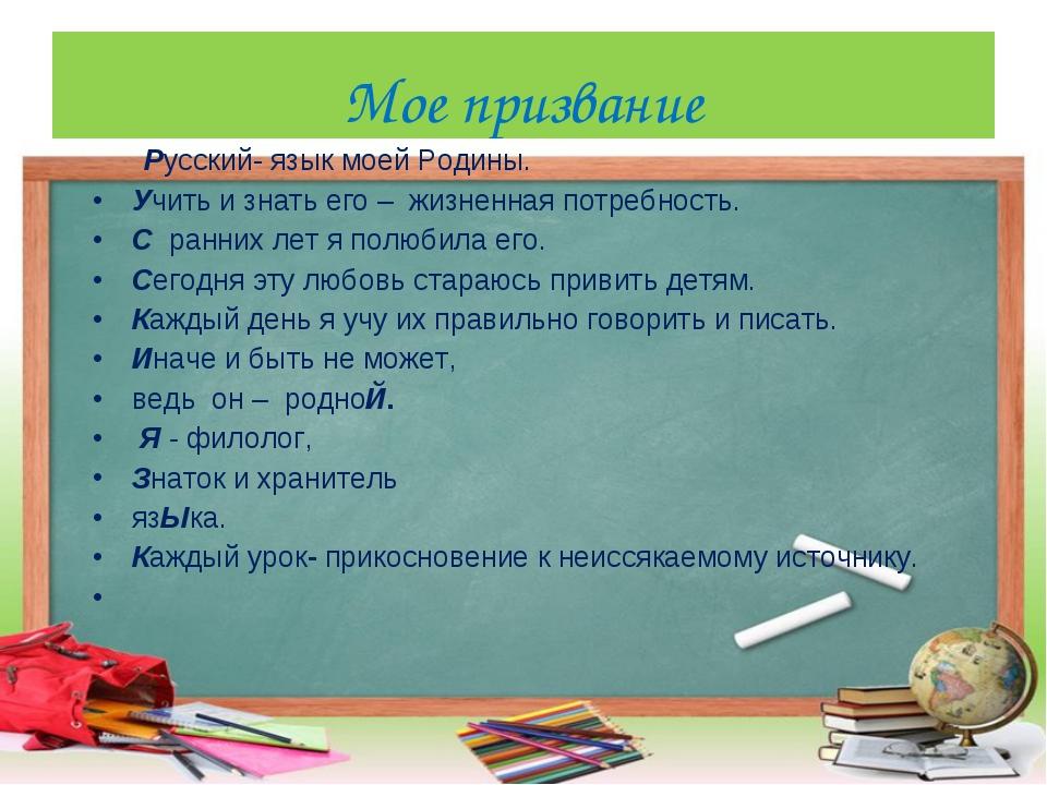 Мое призвание Русский- язык моей Родины. Учить и знать его – жизненная потреб...