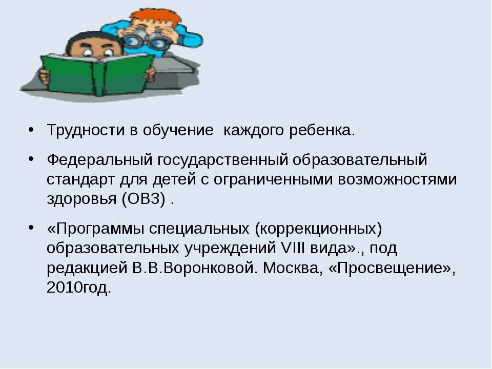Трудности в обучение каждого ребенка. Федеральный государственный образовате...