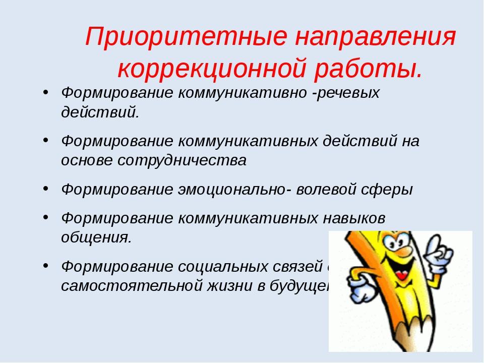 Приоритетные направления коррекционной работы. Формирование коммуникативно -р...