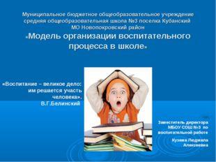 Муниципальное бюджетное общеобразовательное учреждение средняя общеобразовате