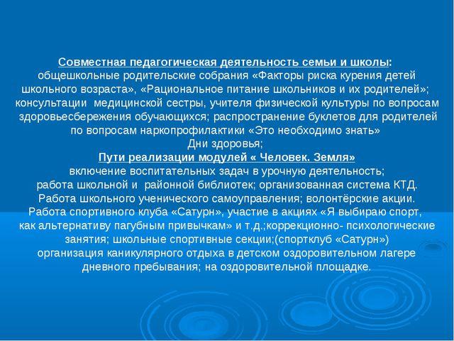 Совместная педагогическая деятельность семьи и школы: общешкольные родительск...