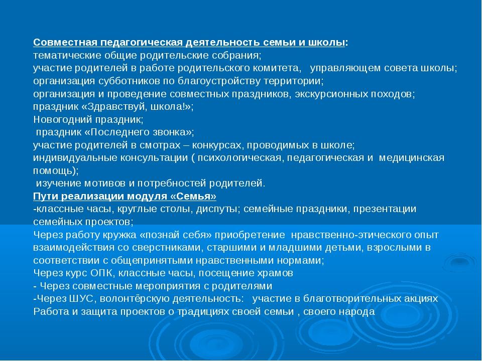Совместная педагогическая деятельность семьи и школы: тематические общие роди...