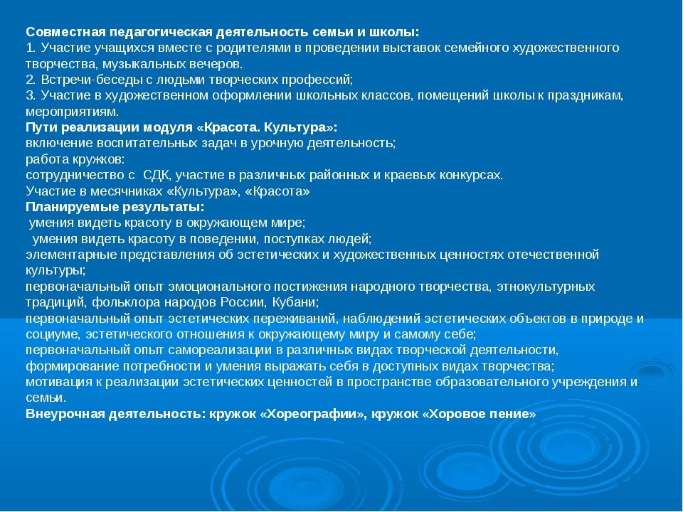 Совместная педагогическая деятельность семьи и школы: 1. Участие учащихся вме...
