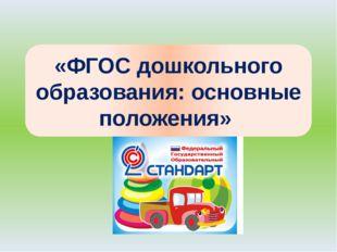 «ФГОС дошкольного образования: основные положения»
