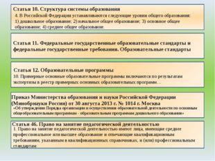 Статья 10. Структура системы образования 4. В Российской Федерации устанавли