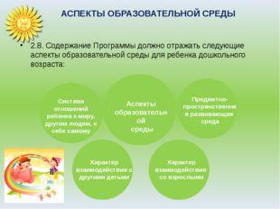 Предметно-пространственная развивающая среда Характер взаимодействия со взро