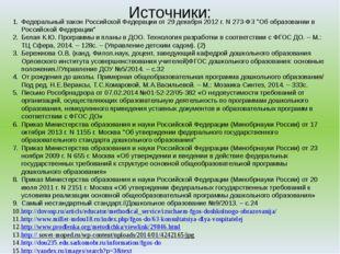 Источники: Федеральный закон Российской Федерации от 29 декабря 2012 г. N 273