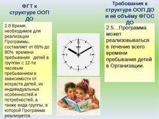 2.8 Время, необходимое для реализации Программы, составляет от 65% до 80% вре